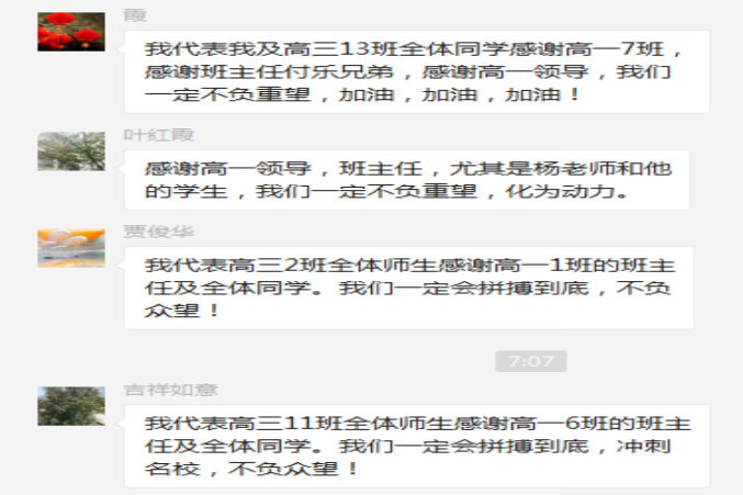 weixintupian_20190418161035