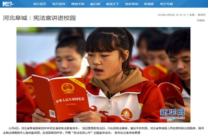 新华网-宪法宣传2_副本1